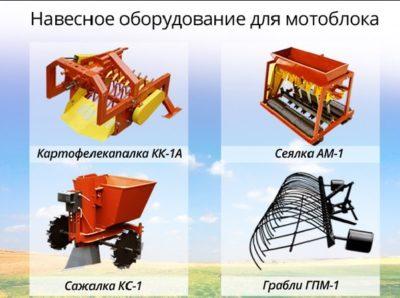 Навесное оборудование для мотоблоков Нева фото